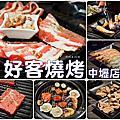 201704【好客燒烤(中壢店)】