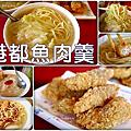 201704【港都魚肉羹】