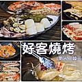 201704【好客燒烤(新光三越三多店)】