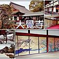 【京都】大覺寺