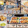 201704【左營高鐵食堂】