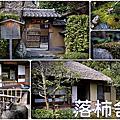 【京都】落柿舍