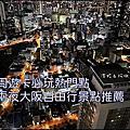 【大阪】威航+難波民宿