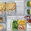 【阿啾的便當人生】201705~201706