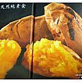 [試吃] 瓜瓜園。冰燒地瓜&日式麻糬