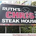 台北-Ruth's Steak Home