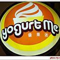 Yogurtme 優果迷霜淋淇專賣店