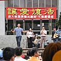 2010.4.11戶外崇拜/教會運動會