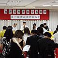 2009/07/05 第一屆第二次會員大會