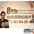 2012台灣國際紀錄片雙年展「台灣映像」入選影片公佈記者會