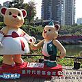 2014泰迪熊台中樂活嘉年華‧秋紅谷