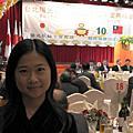 200603陽光扶輪社授證十周年晚會