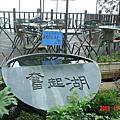 20081031-1101 草嶺/阿里山奮起湖