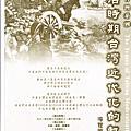 日治時期台灣近代化的軌跡