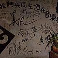 台中 吉普賽民歌西餐廳