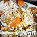 誠食館-無菜單料理