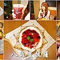 竹北TINOS披薩