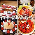 新竹美食草莓祭甜點懶人包
