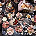 竹北美食煮烤覌燒烤鴛鴦鍋