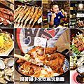 新竹美食.398燒烤
