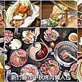 新竹竹北烤肉懶人包