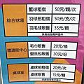 新竹運動.竹光國民運動中心