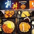 台北中山站食記-新丼