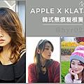 Apple barber韓式無痕髮根燙