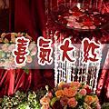色系主題式婚禮佈置-喜氣大紅(紅色系)