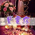 色系主題式婚禮佈置-紫愛你(紫色系)