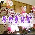 風格主題式婚禮佈置-夢幻童話風(南瓜馬車、城堡)