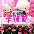 風格主題式婚禮佈置-卡通風(Kitty、哆啦a夢)