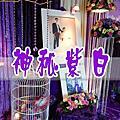 色系主題式婚禮佈置-神秘紫白(紫+銀白)