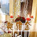 色系主題式婚禮佈置-典雅金(金)
