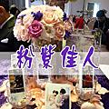 色系主題式婚禮佈置-粉紫佳人(粉+紫)