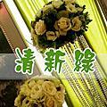 色系主題式婚禮佈置-清新綠(綠+白)