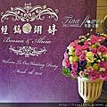 Tina flower婚禮佈置~中壢儷宴會館婚禮佈置-婚紗照背板設計