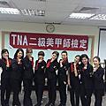Tina老師參與~TNA 美甲聯合會的活動