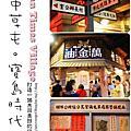 2012.08.25畜牲團南投2日遊
