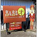 2014.12.21清境2日遊