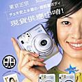 Polaroid 600 one -BLUE