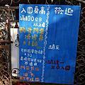 20140125關西青境花墅