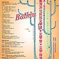 2012台灣原住民族文學獎系列活動