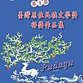 2013臺灣原住民族文學獎系列活動