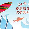 104年第6屆台灣原住民文學獎暨文學營與文學論壇