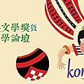 105年第七屆臺灣原住民族文學獎系列活動