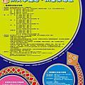 99年臺灣原住民族文學獎暨文學營與文學論壇