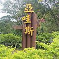 NO.22 苗栗泰安亞哇斯露營區