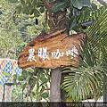 NO.31 府城馬五出團去~南投國姓 晨曦悠活露營區