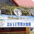 NO.50 Taiwan 露營^^~ 2017冬季大會師